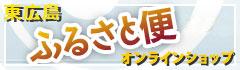 東広島ふるさと便オンラインショップ